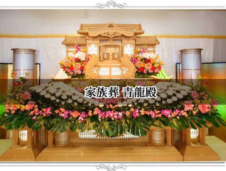 岩国市の家族葬 家族葬プラン 青龍殿プラン
